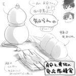 創作刀剣カフェご飯