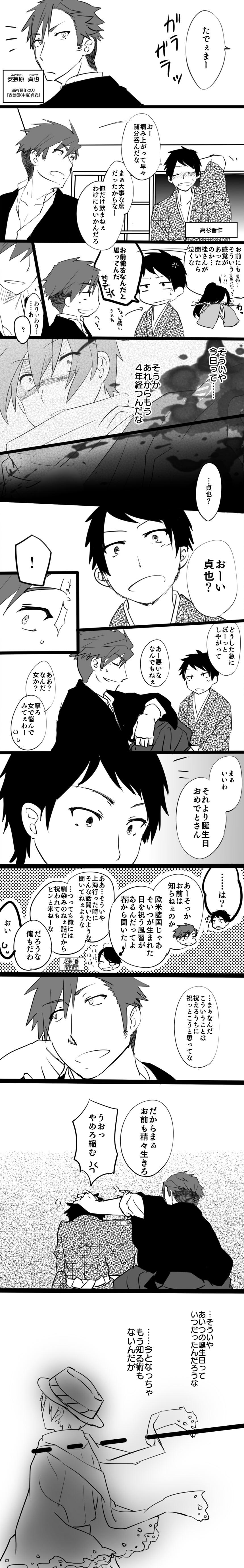 高杉晋作と貞也と8月20日の話