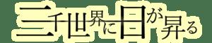 rogo横_明治
