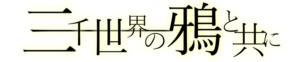 rogo横_長州